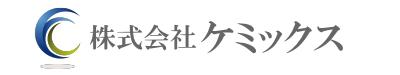 株式会社ケミックス